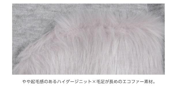 裾エコファーハイネックニットトップス [C2521]