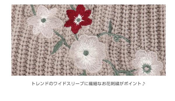 花柄刺繍畦編みニットガウンカーディガン[C2538]