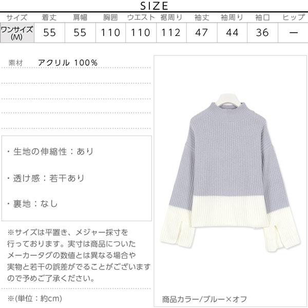 バイカラーワイドスリーブ☆ボトルネックニット [C2540]のサイズ表