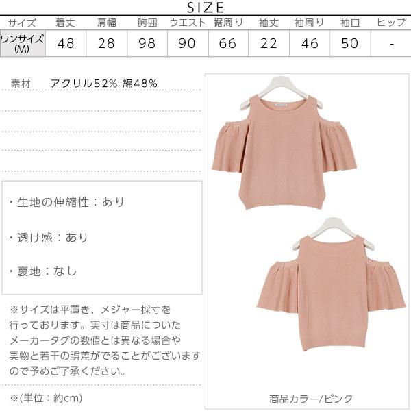 肩開きフレア袖ニットトップス [C2543]のサイズ表