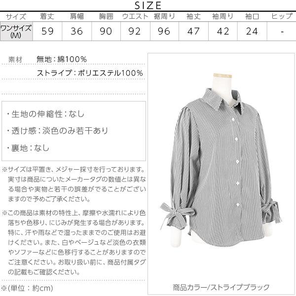 バルーンスリーブコンパクトシャツ [C2556]のサイズ表