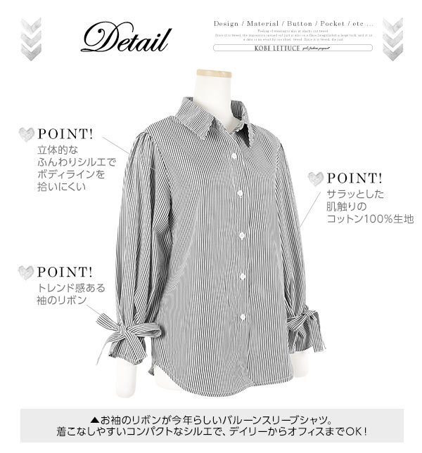 ≪ファイナルセール!!≫バルーンスリーブコンパクトシャツ [C2556]