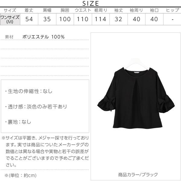 リボン袖フリルスリーブジョーゼットブラウス[C2580]のサイズ表