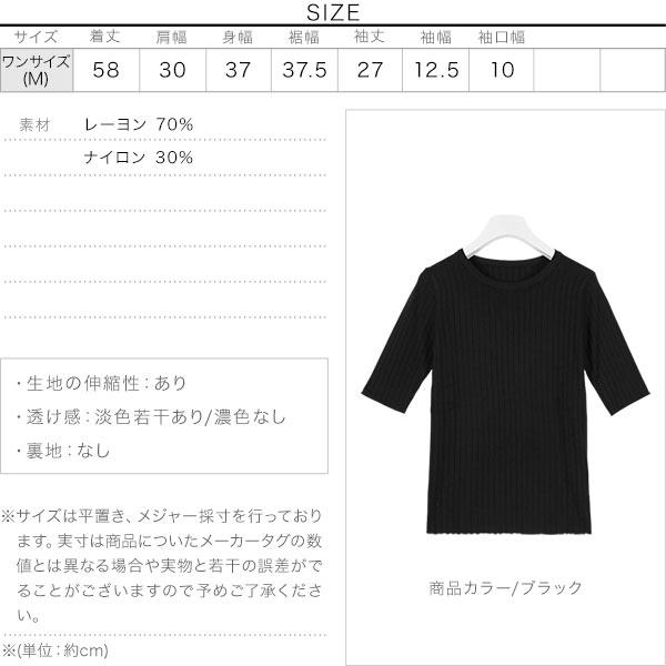 5分袖☆Uネックリブニットトップス[C2589]のサイズ表
