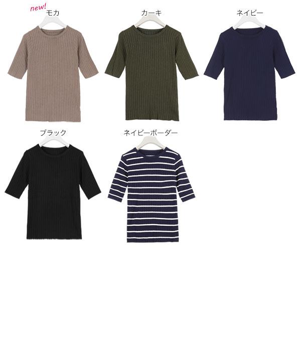 5分袖☆Uネックリブニットトップス[C2589]