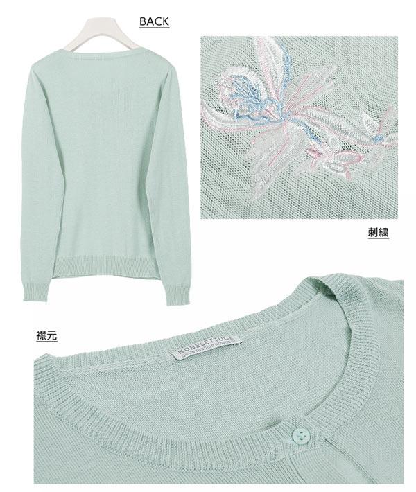 花柄刺繍デザインニットカーディガントップス[C2592]