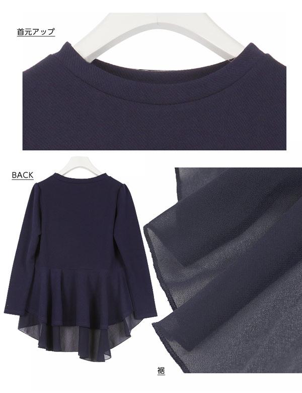 アシンメトリー裾シフォンフリルトップス [C2593]