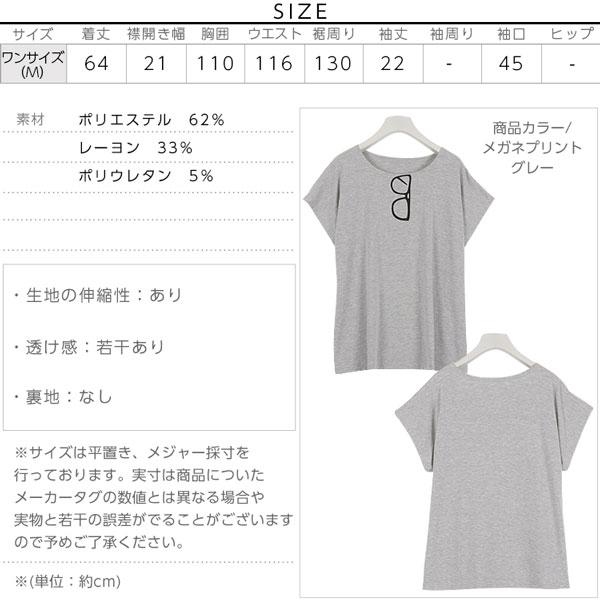 選べる柄プリントデザイン☆ゆるシルエット半袖Tシャツトップスのサイズ表