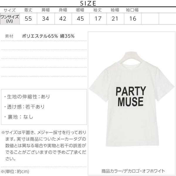 ベーシックロゴTシャツ[C2640]のサイズ表