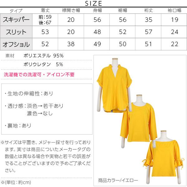 選べる[3Type×13Color]☆Tブラウス [C2662]のサイズ表