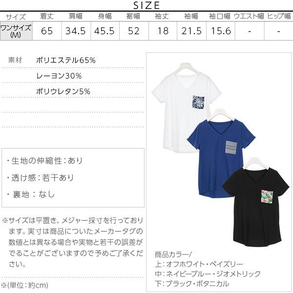 選べる3柄☆胸ポケットVネックカットソーTシャツ[C2669]のサイズ表