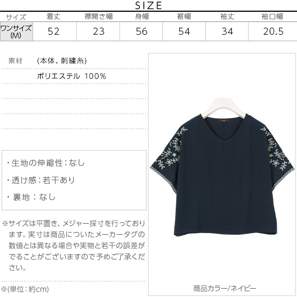 フラワー刺繍ドルマンブラウス [C2671]のサイズ表