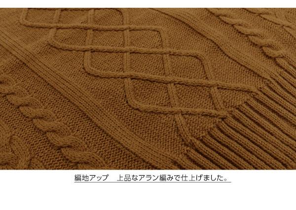 ≪ウィンターセール!≫アラン編みケーブルニット [C2672]