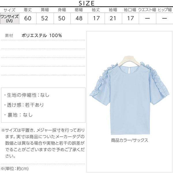 肩フリル半袖デザインブラウス [C2699]のサイズ表