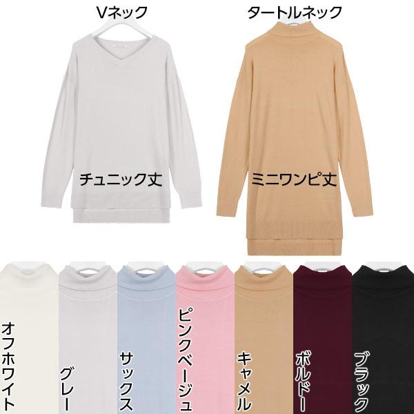 ≪ファイナルセール!!≫選べる☆ゆるニットトップス [C2704]