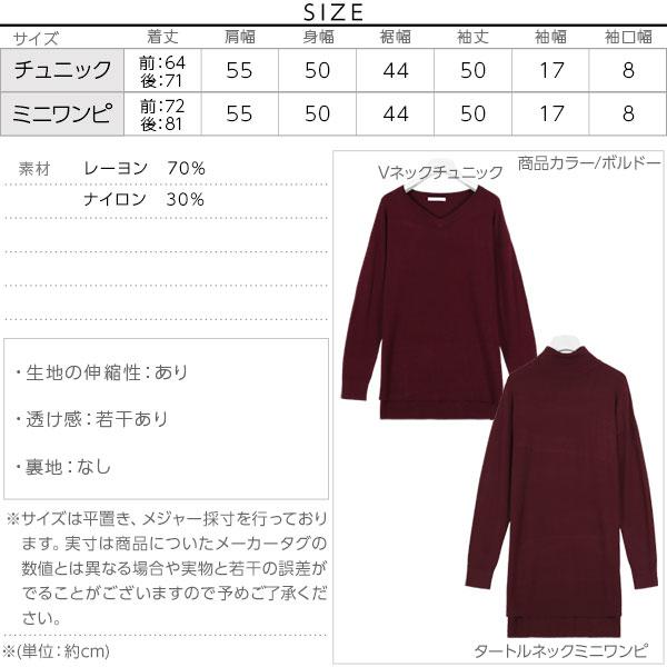 選べる☆ゆるニットトップス [C2704]のサイズ表