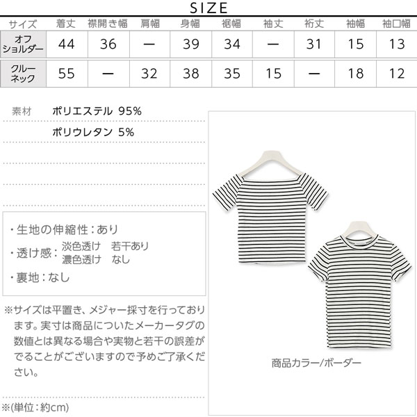 2タイプ リブカットソートップス [C2715]のサイズ表