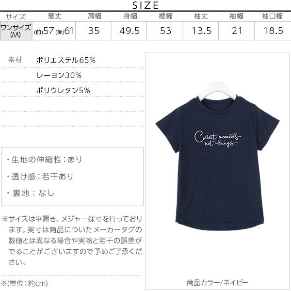 刺繍ロゴ☆カットソーTシャツトップス[C2716]のサイズ表