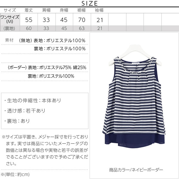 ビジュー付き☆シフォンタンクトップ [C2719]のサイズ表