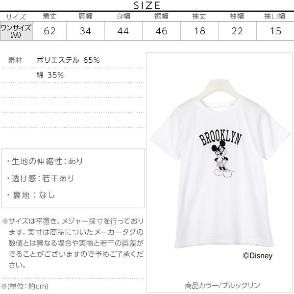 [Disney]選べる6type☆ロゴTシャツ [C2724]のサイズ表