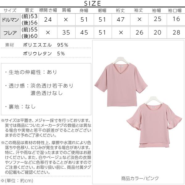 ゆるてろシリーズ★選べるスリーブブラウス [C2726]のサイズ表