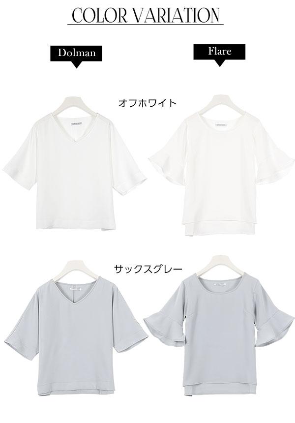 ≪プライスダウン★クリアランスセール!!≫ゆるてろシリーズ★選べるスリーブブラウス [C2726]