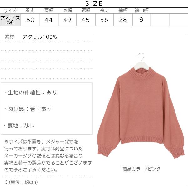 デザインハイネックバルーン袖ニット [C2727]のサイズ表
