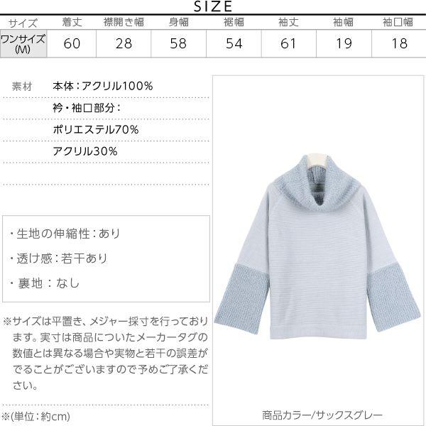 袖×ネックフェザータートルニット [C2730]のサイズ表
