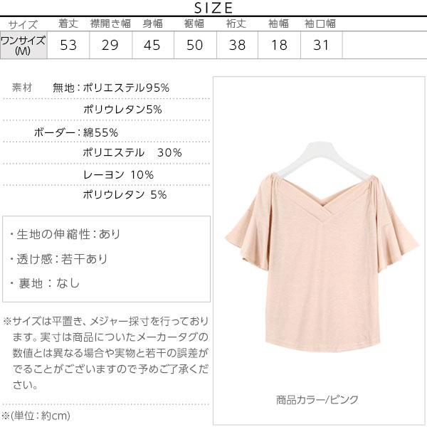 袖フリルオフショルカットソー [C2760]のサイズ表