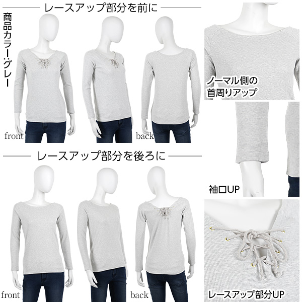 レースアップ☆リブカットソートップス[C2768]