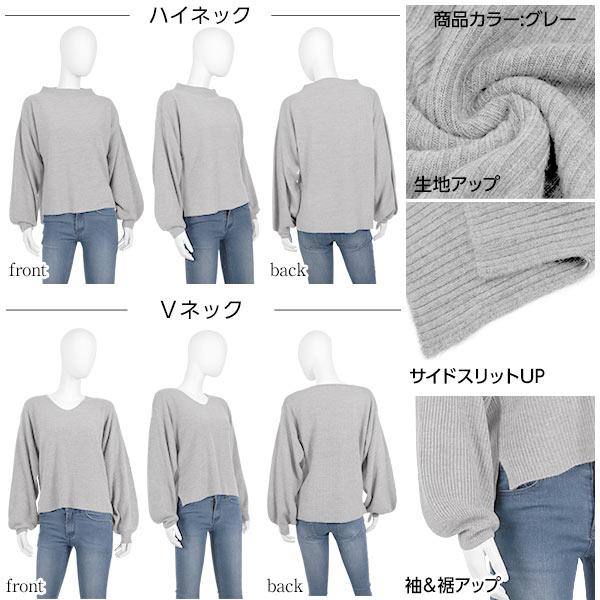 選べるバルーン袖コンシャス☆リブニット [C2780]