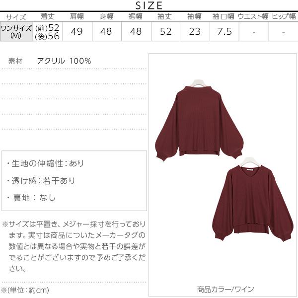選べるバルーン袖コンシャス☆リブニット [C2780]のサイズ表