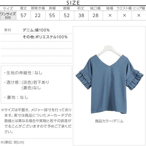 ボリュームフリル袖ブラウス[C2791]のサイズ表