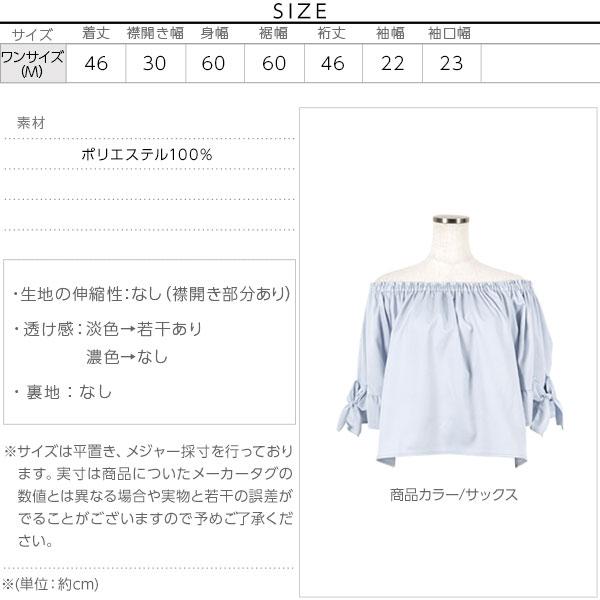 袖リボンオフショルトップス [C2804]のサイズ表