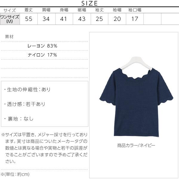 スカラップ5分袖ニット [C2824]のサイズ表