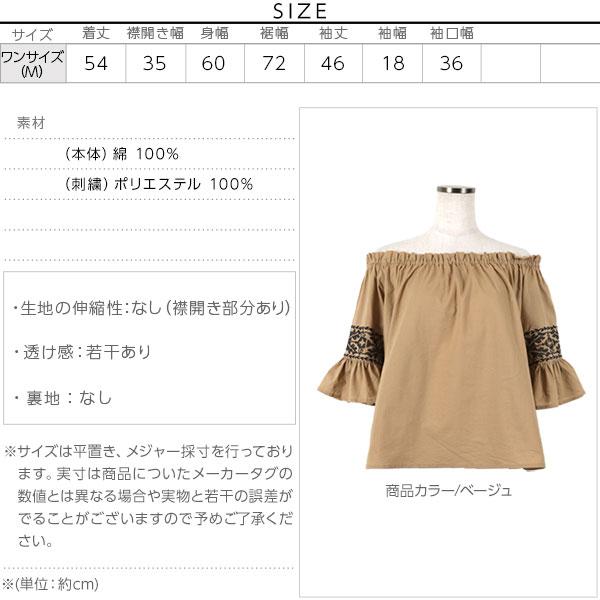 袖刺繍コットンオフショルトップス [C2828]のサイズ表