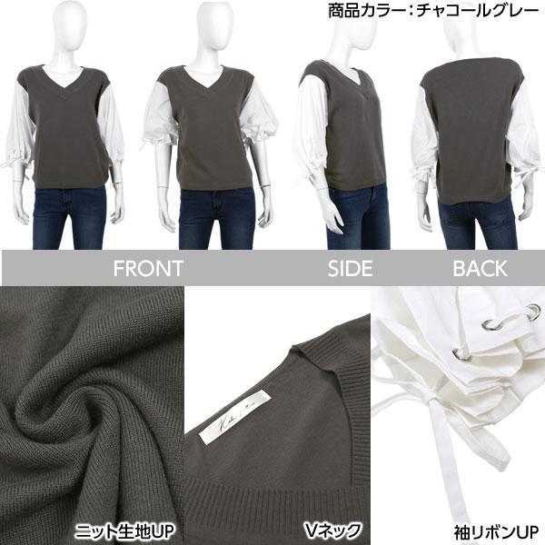 キャンディバルーンシャツ袖ドッキングニット [C2834]