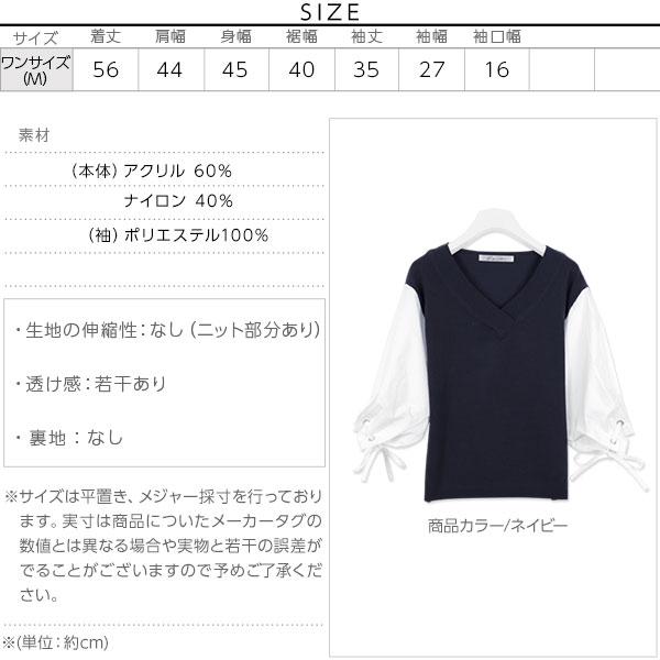 キャンディバルーンシャツ袖ドッキングニット [C2834]のサイズ表