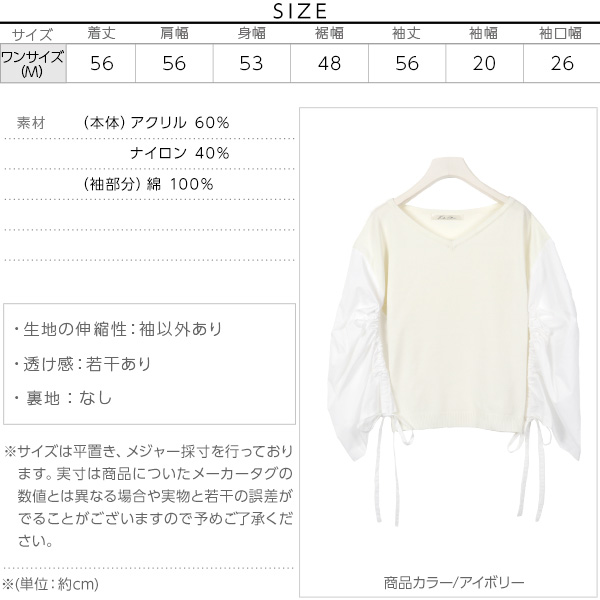 ドローストリングギャザー袖ニット [C2844]のサイズ表