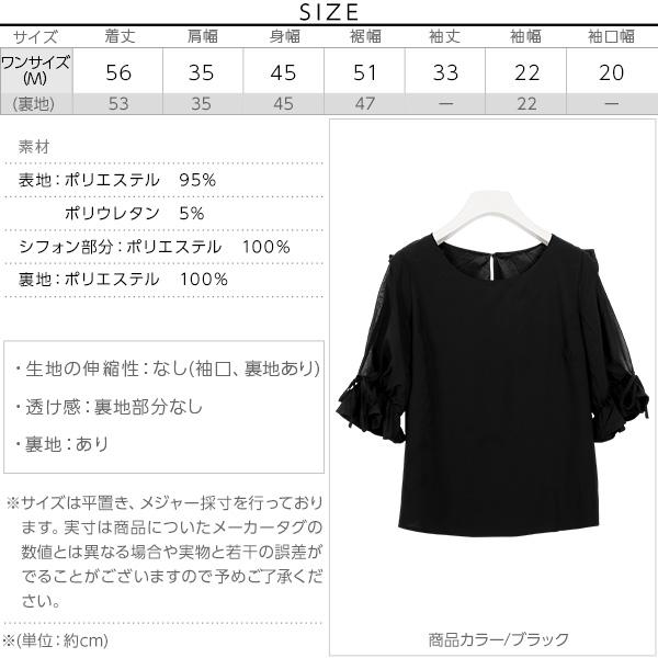 袖シフォンデザインブラウス [C2853]のサイズ表