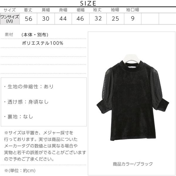 ベロア×ドビードットシフォン五分袖パフスリーブトップス [C2855]のサイズ表