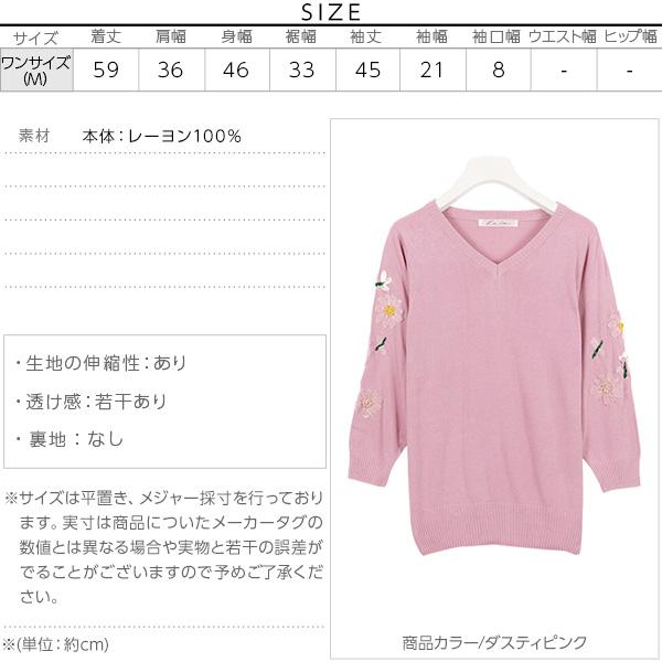 立体刺繍デザイン七分丈サマーニット [C2857]のサイズ表