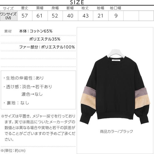 袖バイカラーファープルオーバートップス [C2859]のサイズ表