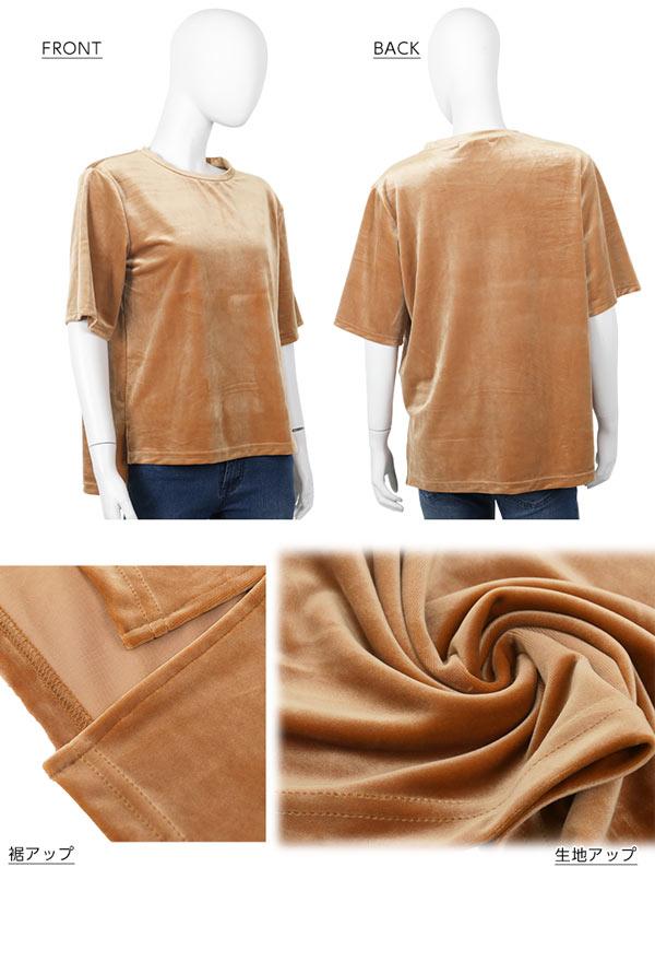 ベロア素材五分袖Tシャツトップス/レディース/カットソー/半袖 [C2862]