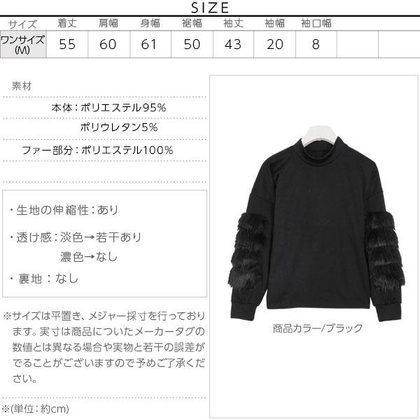 袖ファーハイネックトップス [C2866]のサイズ表