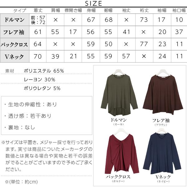 ゆるシルエット長袖Tシャツ [C2874]のサイズ表