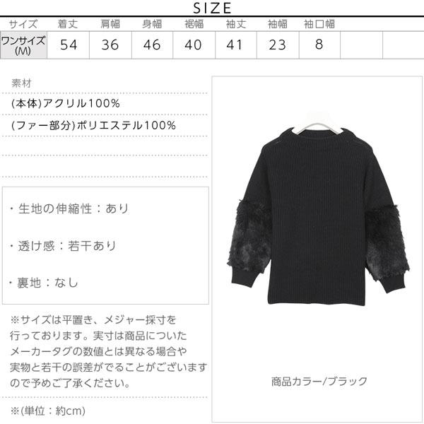 袖ファーモックネックニットトップス [C2876]のサイズ表