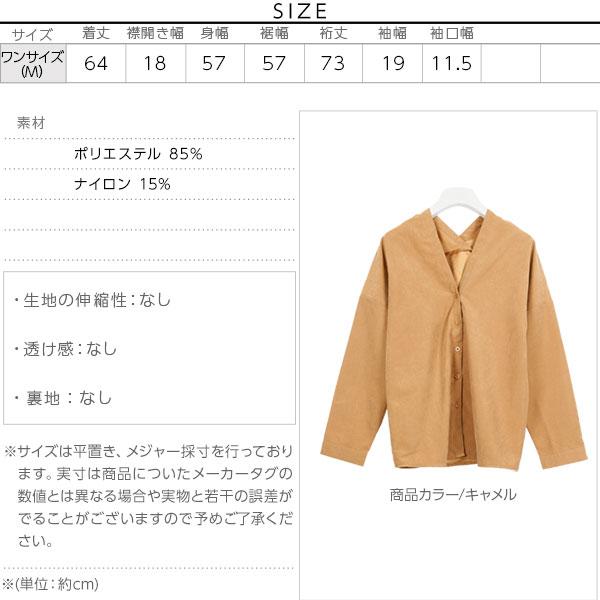 ピーチ素材後ろ下がりシャツ [C2878]のサイズ表