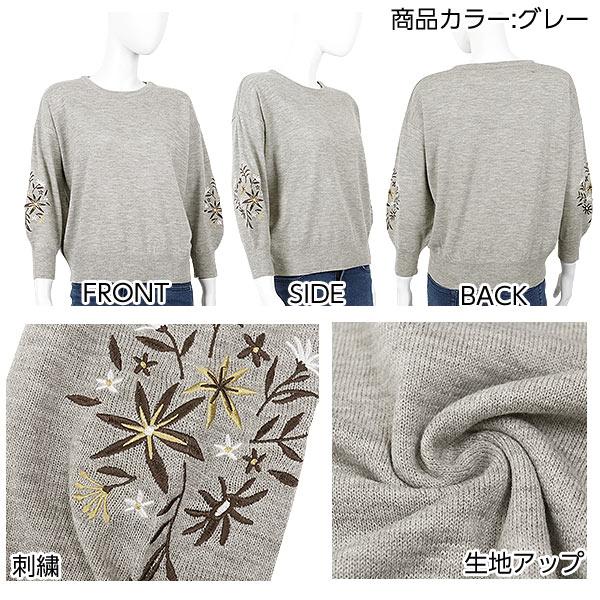 フラワー袖刺繍ニットプルオーバー [C2882]