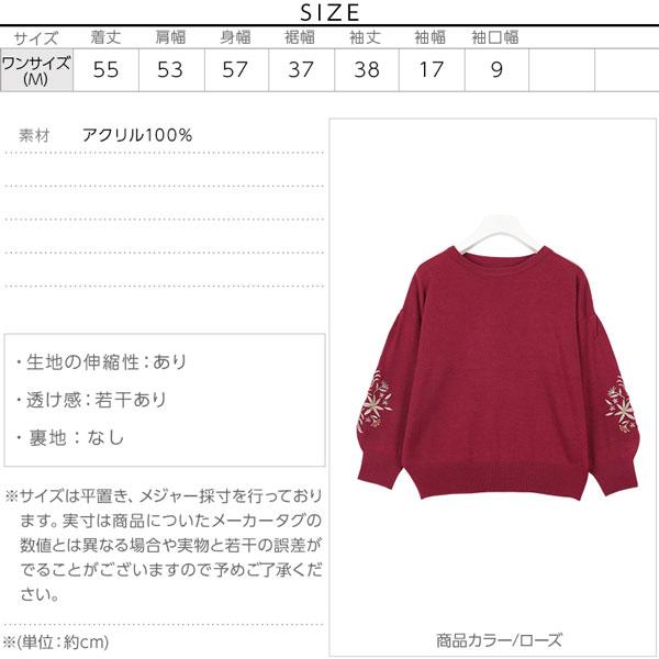 フラワー袖刺繍ニットプルオーバー [C2882]のサイズ表